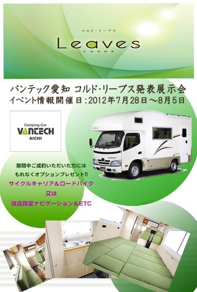 http://www.vantech.jp/shops/aichi/0877.jpg