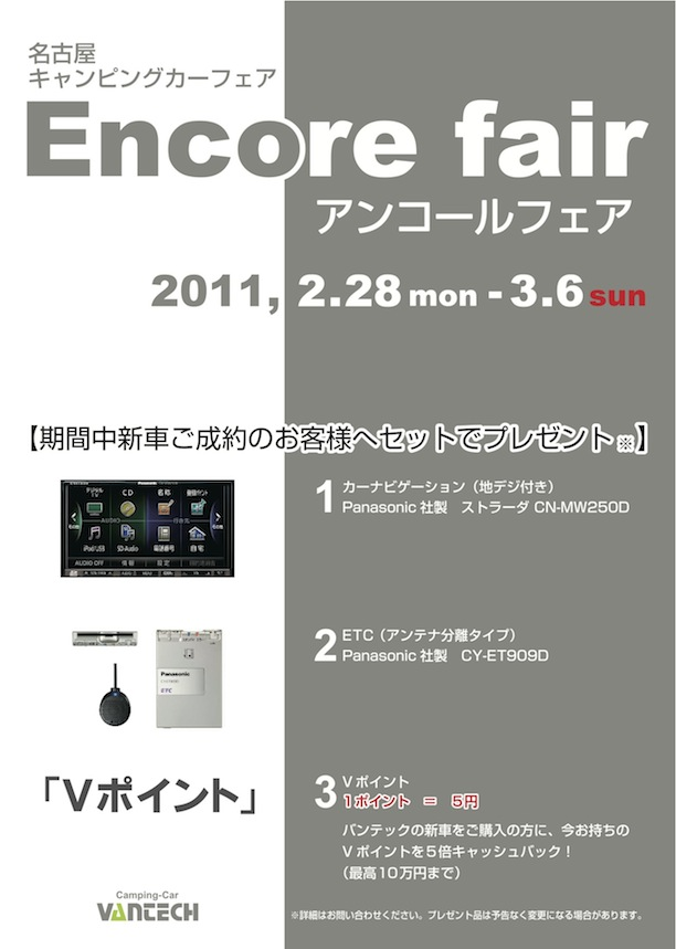 http://www.vantech.jp/shops/aichi/16305311_001.jpg
