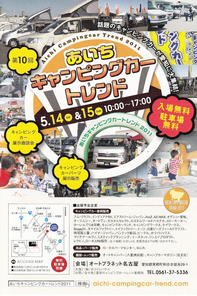 http://www.vantech.jp/shops/aichi/IMG.jpg