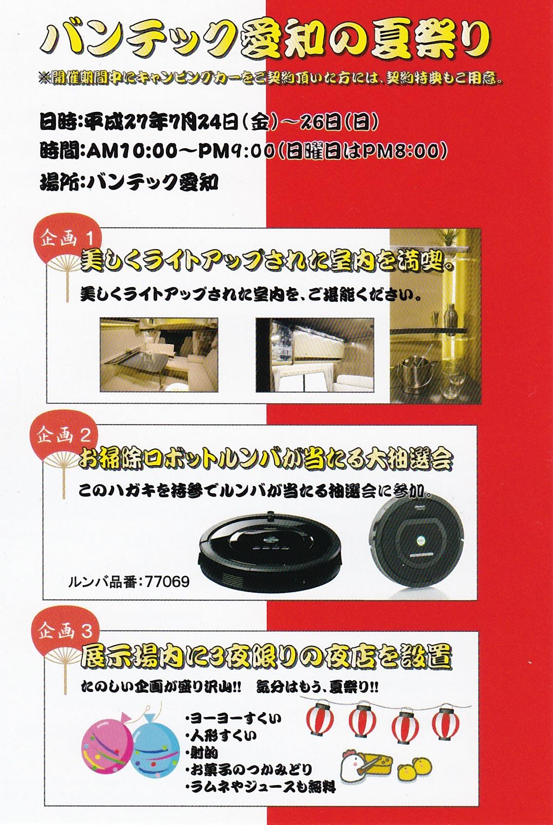 http://www.vantech.jp/shops/aichi/IMG_20150714_0001.jpg
