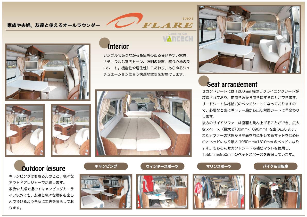 http://www.vantech.jp/shops/aichi/flare_pop.jpg