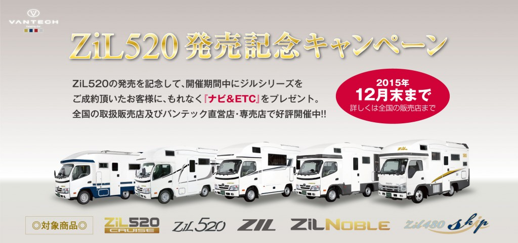 520発売キャンペーン