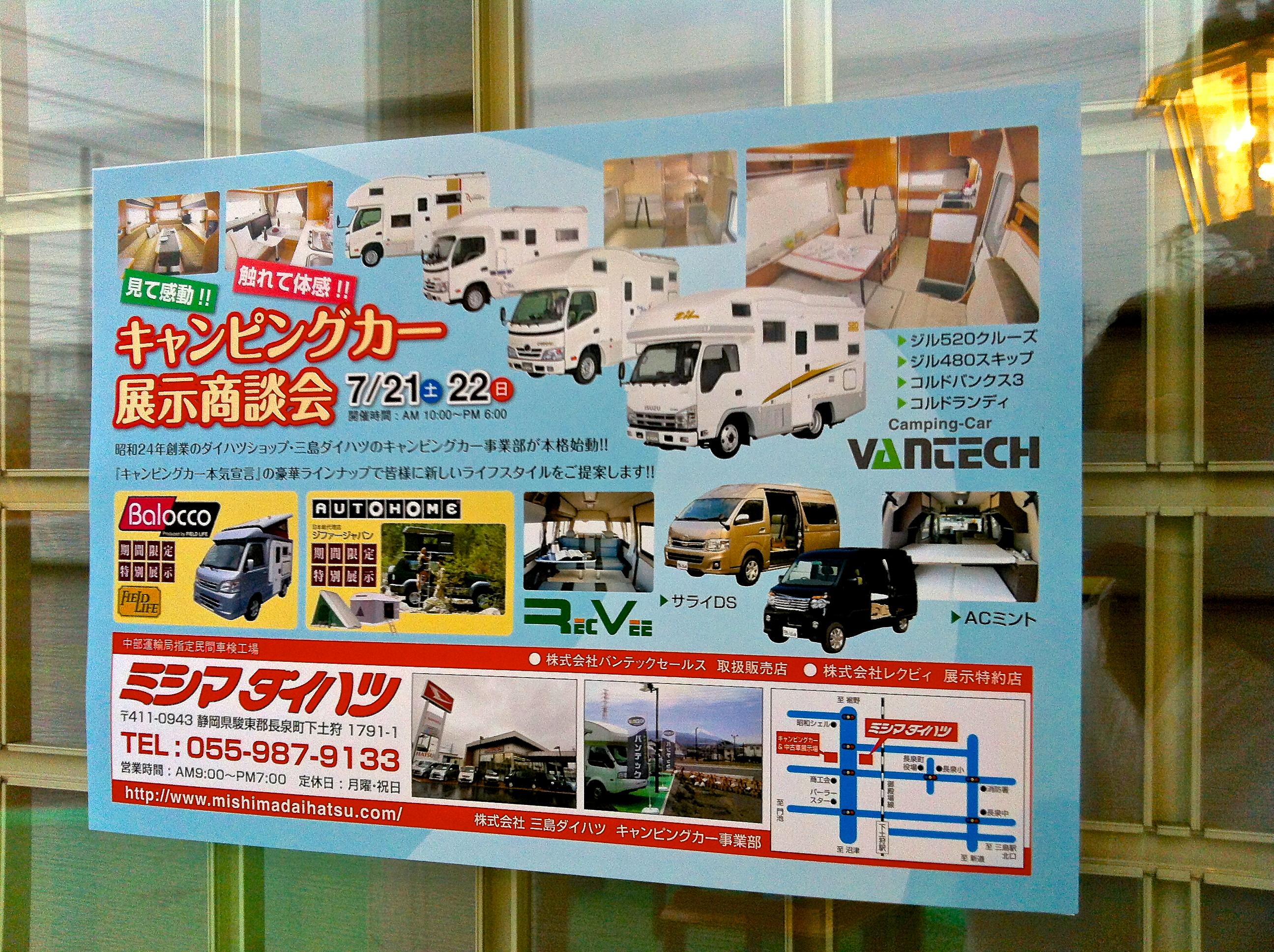 http://www.vantech.jp/shops/info/IMG_0229.JPG