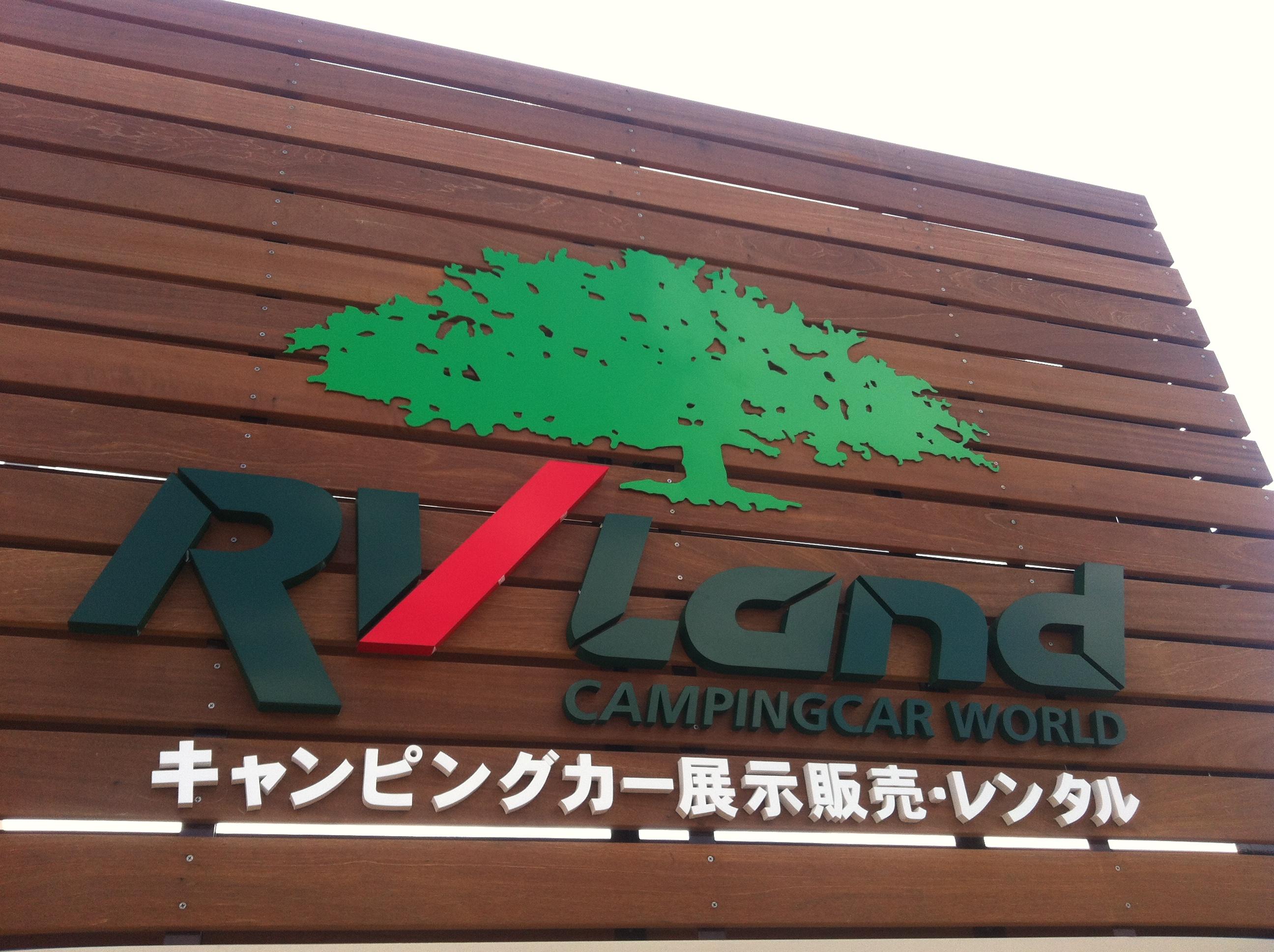 http://www.vantech.jp/shops/info/IMG_5643.JPG