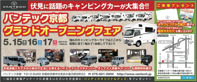 バンテック京都 グランドオープンフェア 広告画像